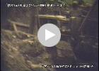 懐かしの風景:動画