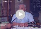 戦後70年企画:動画